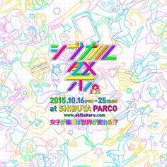 「シブカル祭。2015~女子が集えば世界が変わる!?~」10.16[fri]-10.25[sun]@渋谷PARCO。 5回目となる今年もアート、ファッション、音楽、パフォーマンス、フードなど、渋谷パルコに100組を超える若手クリエーターが集結。 いくぜ、シブカル!進化を続ける「シブカル祭。2015~女子が集えば世界が変わる!?~」をお楽しみに!