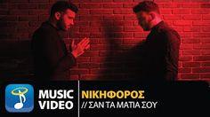 Χρήστος Χολίδης - Πίνω Και Τα Σπάω - YouTube