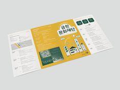 131WATT 일삼일와트 Invitation Cards, Invitations, Brochure Design, Editorial Design, Paper, Catalog, Layout, Inspiration, Universe
