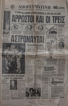 Retro Ads, Athens, Event Ticket, Greek, Content, Personalized Items, Life, Greece, Athens Greece