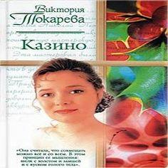 Казино. Виктория Токарева - Слушать аудиокнигу онлайн | Аудиокниги онлайн