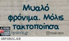 Greek Memes, Funny Greek Quotes, Funny Quotes, Speak Quotes, Funny Statuses, Perfection Quotes, Funny Cards, Laugh Out Loud, Wise Words