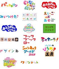 NHK Eテレ番組ロゴ Graph Design, Word Design, Typo Logo, Logo Branding, Kindergarten Logo, Typographie Logo, Typography Design, Lettering, Japan Logo