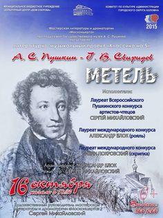 """Литературно-музыкальный спектакль """"Метель"""" - http://kolomnaonline.ru/?p=16122"""