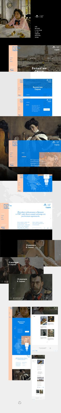 Serov Valentin 150 years anniversary exhibition on Behance