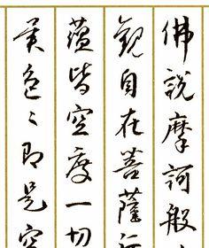 集王羲之・空海 写経用紙セット