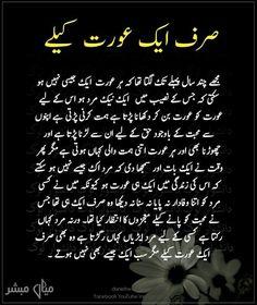 Urdu Funny Poetry, Poetry Quotes In Urdu, Best Urdu Poetry Images, Love Poetry Urdu, Poetry Pic, Best Islamic Quotes, Muslim Love Quotes, Islamic Phrases, Islamic Inspirational Quotes
