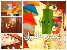 كيفية تزيين المنزل لشهر رمضان المبارك / how to decorate the house for th...