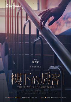 樓下的房客 (III) | The Tenants Downstairs   (115min / 2016)   #九把刀   #任達華   #邵雨薇   #莊凱勛    #台灣    #Movie   #Poster
