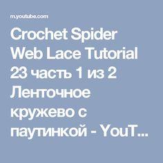 Crochet Spider Web Lace Tutorial 23 часть 1 из 2 Ленточное кружево с паутинкой - YouTube
