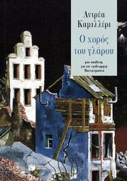 Ο χορός του γλάρου του Αντρέα Καμιλλέρι (Εκδόσεις Πατάκη) - Tranzistoraki's Page!