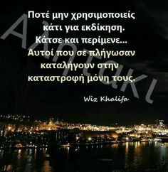 Soul Quotes, Life Quotes, Greek Words, Greek Quotes, Some Words, My Passion, Beautiful Words, Best Quotes, Quotations