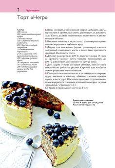 50 рецептов. Самые простые чудо-торты