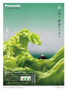 <日本三景之二、三保之松原>  很喜歡松下電器這系列的廣告,概念淺顯,美學滿點,(不用解釋為什麼是冰箱的廣告吧?XD)也總是充滿了日本精神。日本人對富士山的想像力總是豐富旺盛充滿驚喜,形象可不是強力斗大的標題能夠輕易塑造的,有時候一個簡單的影像是那麼有力量。  小知識1:日本三景,本指德川幕府時期所建立的三處明景,(丹後天橋立、陸奥松島、安芸厳島)後來在1951年實業之日本社模仿日本三景,主辦了新日本三景的票選。新日本三景為「北海道大沼、靜岡縣三保之松原、大分縣耶馬溪。」此系列以新三景為題目創作,這一張是看得到富士山的三保之松原,與眾所皆知的葛飾北齋的海浪。  小知識2:日本有個初夢說:一富士、二鷹、三茄子,也就是指你若在新年的第一個夢裡夢到這三樣東西,就會帶來一整年好運,這廣告用茄子做富士山,一語三關,好可愛。  小知識3:松下用這個概念做了三個廣告,另外兩個是廣告碎紙機、吹風機,由栗山和弥(クリエイターズグループMAC)設計,該系列並獲得第44回日本産業広告賞的新聞部門 シリーズ広告賞。