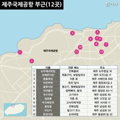 제주도민이 알려주는 제주 맛집 50곳 : 화보 : 포토 : 한겨레 Jeju Island, Good Times, Infographic, Dating, Journey, Photography, Food Magazines, Travelling, Study