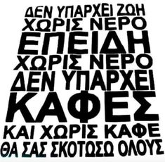 Funny Greek, Color Psychology, Greek Quotes, Sarcastic Quotes, Puns, Jokes, Messages, Sayings, Coffee Time
