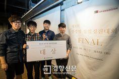 [경향신문] 정주영 창업경진대회 대상에 '정거장 없는 공유 자전거' 2015.08.28