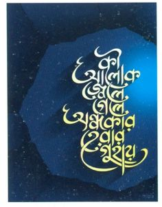 Arabic style bengali typography, beautiful piece of islamic calligraphy