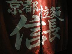 nobunaga in Kyoto