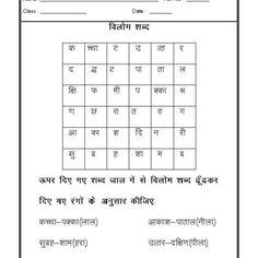 Worksheets of Hindi Practice sheet-Hindi-Language Worksheet For Class 2, 2nd Grade Reading Worksheets, Phonics Reading, Hindi Worksheets, Grammar Worksheets, Preschool Worksheets, Printable Worksheets, Holiday Homework, Hindi Language Learning