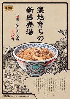 Menu Board Design, Food Menu Design, Food Poster Design, Restaurant Poster, Restaurant Menu Design, Chinese Restaurant, Dm Poster, Poster Layout, Print Layout