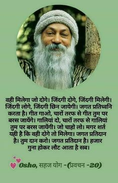 Osho, Quotes, Movies, Movie Posters, Quotations, Films, Film Poster, Cinema, Movie