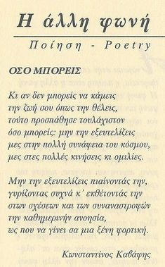 Me Quotes, Funny Quotes, Free Mind, Perfection Quotes, Greek Words, Greek Quotes, How To Better Yourself, Motivation, Beautiful Words