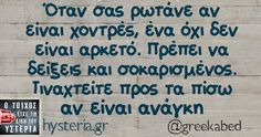 Do it for loves sake Funny Greek Quotes, Greek Memes, Funny Picture Quotes, Funny Quotes, Funny Statuses, English Quotes, Just Kidding, Love People, True Words