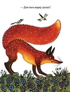 "Юрий Васнецов ""Лис и мышонок"" Vintage Fox, Fairytale Art, Fox Art, Children's Picture Books, Children's Book Illustration, Drawing People, Painting & Drawing, Graphic Art, Drawings"