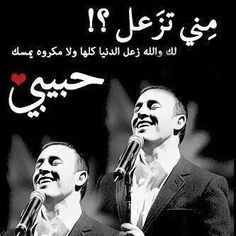 Mny Laik el dunia Wala e missak Unique Love Quotes, Arabic Love Quotes, Arabic Poetry, Arabic Art, Song Quotes, Words Quotes, Eid Mubarik, Miss You Images, Roman Love