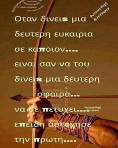 My Children Quotes, Quotes For Kids, Greek Quotes, True Words, True Stories, Picture Video, Philosophy, Quotations, Lyrics