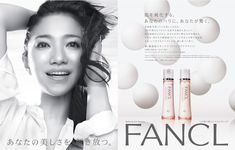 FANCL Beauty Ad, Beauty Makeup, Ad Layout, Cosmetics & Fragrance, Cosmetic Design, Commercial Ads, Web Banner, Copywriting, Graphic Design Typography