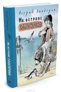 Книга «На острове Сальткрока» Астрид Линдгрен - купить на OZON.ru книгу Vi pa Saltkrakan с быстрой доставкой | 978-5-389-07636-5