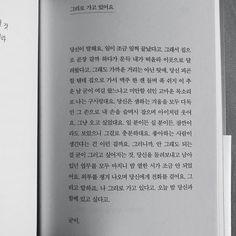 Korean Words Learning, Korean Language Learning, Korean Text, Korea Wallpaper, Korean Writing, Korean Quotes, Learn Korean, Textbook, Sentences