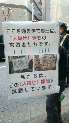 池袋で韓国人出てけっていうデモを見かけた韓国からの旅行者らしき人が地面にうずくまって涙ながしてた。こんなに国家間の関係が冷え込んでても日本が好きで日本に来てくれてる人に対しても出てけって言ってるやつら本当に頭おかしい。