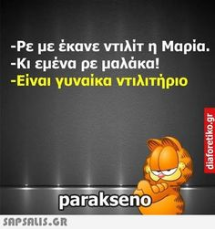 Funny Images With Quotes, Funny Greek Quotes, Funny Photos, Smiles And Laughs, Just For Laughs, How To Be Likeable, Funny Thoughts, Laughing So Hard, True Words
