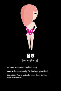 Korean slang: