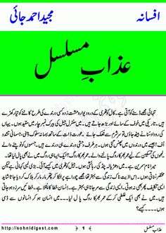 Azab e Musalsal is a Short Story by Majeed Ahmed Jai about a foolish girl who herself made her life like a hell,  Page No. 1
