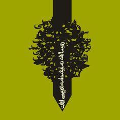 Do Salaneye Namayeshname Nevisiye Iran | 2003 Logotype for Iran playwrights biennial Ministry of Culture