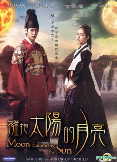 The Moon That Embraces the Sun (DVD) (End) (Multi-audio) (English Subtitled) (MBC TV Drama) (Singapore Version)