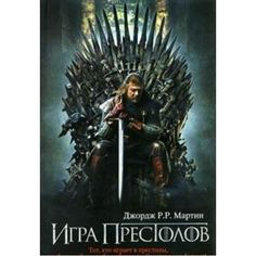 Igra prestolov / A Game of Thrones [In Russian] (A Song of Ice and Fire, 1) « LibraryUserGroup.com – The Library of Library User Group