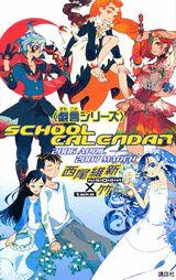 〈戯言シリーズ〉スクールカレンダー 2006-2007 西尾維新 竹 講談社