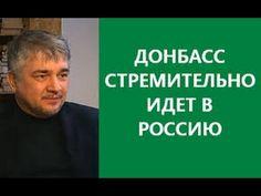 Донбасс стремительно идет в Россию  Порошенко пора уносить ноги Ростисла...