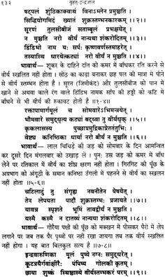 वृहत इंद्रजाल: Brihat Indrajala with Hindi Commentary Lord Vishnu, Lord Ganesha, Lord Shiva, Shri Yantra, Online Greeting Cards, Goddess Lakshmi, Sanskrit, Tantra, Philosophy