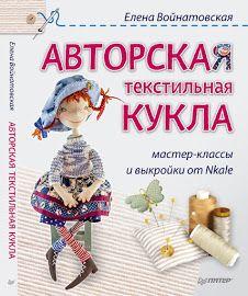 """Купить книгу """"Авторская текстильная кукла"""""""