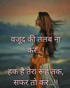 Rooh-e-Sada: छुपी आँखों की चिलमन में ही कहीं नींद की तू तलब ना . Secret Love Quotes, First Love Quotes, Deep Quotes About Love, Love Husband Quotes, Friendship Quotes Images, Hindi Quotes On Life, Life Quotes, Osho Quotes Love, Gurbani Quotes