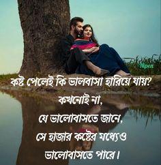 Love Quotes In Bengali, Android Codes, Bangla Quotes, Romantic Love Quotes, Sad Quotes, I Love You, Positivity, Life, Te Amo