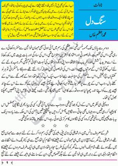 SangDil (Stone Hearted) is a Social Romantic Urdu Short Story by Writer & Novelist Muhammad Azam Khan Page No.  1