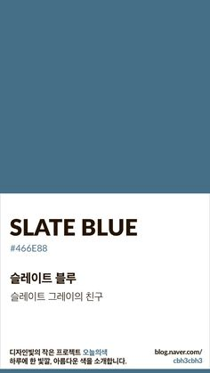 [오늘의 빛: 오늘의 색] 슬레이트 블루 : 네이버 블로그 Pantone Colour Palettes, Pantone Color, Pantone Blue, Colour Pallete, Color Schemes, Paint Sample Cards, Aesthetic Colors, Colour Board, Color Stories