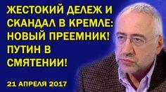 Николай Сванидзе - Паровоз нестабильности и казус в эфире! 21.04.2017